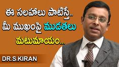 How To Remove Wrinkles on Face & Forehead in Telugu by DR. Kiran | Anti ...