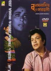 Bonpalashir-Padabali-Uttam-Kumar-Bengali-Film #bengali #movies #cinemas #film #tollywood #kolkata #actor #actress #releasingdate #posters #banners #satyajitroy #india