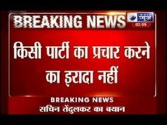 Sachin Tendulkar will not campaign for any political party's election rally - India News