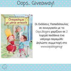 oopsblogara-epbooks-oneirevomai-me-matia-anoixta-giveaway Giveaway, Baseball Cards, Sports, Hs Sports, Sport
