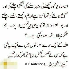 ... images about Nice saying on Pinterest | Allah, Islam and Urdu quotes