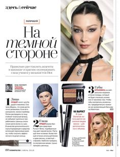 Bella Hadid, Dior, Dior Couture