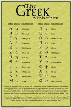 My 8th grade teacher taught us the Greek alphabet and we studied percy Jackson to learn Greek mythology; needless to say BEST WEEK EVAR