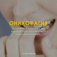 Онихофагия Some Words, New Words, Intelligent Words, Words In Other Languages, Diy Pinterest, Teen Dictionary, Writer Tips, Clever Quotes, Greek Words