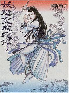 妖魅変成夜話 2 岡野玲子 平凡社