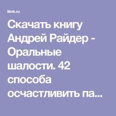 Скачать книгу Андрей Райдер - Оральные шалости. 42 способа осчастливить партнера с помощью губ и языка бесплатно в форматах fb2, txt, epub, rtf, pdf