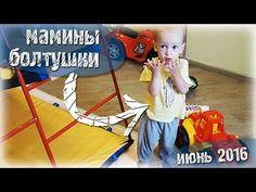 Мамины болтушки о погоде/о Ярославе | Mom's talk about the weather/about...