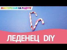 Детская поделка - новогодний леденец. DIY - YouTube