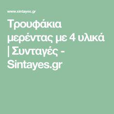 Τρουφάκια μερέντας με 4 υλικά | Συνταγές - Sintayes.gr