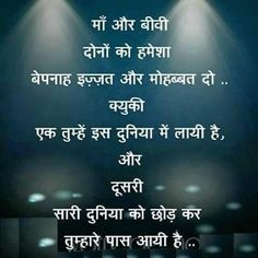 suvichar wallpaper in hindi maa bibi biwi beve biwe izzat duniya mohabbat