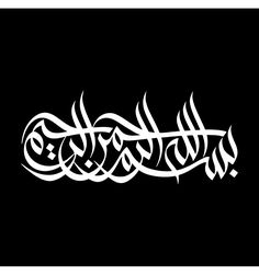 Bismillah Calligraphy, Islamic Art Calligraphy, Arabic Fonts For Photoshop, Calligraphy Wallpaper, Art Magique, Flower Line Drawings, Islamic Art Pattern, Islamic Paintings, Islamic Wall Art