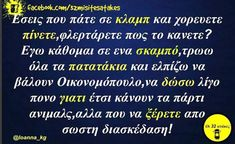 Greek Quotes, Laugh Out Loud, Funny Texts, Lol, Humor, Funny Shit, Videos, Google, Funny Things