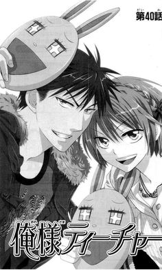 Oresama Teacher Capítulo 40 página 25 - Leer Manga en Español gratis en NineManga.com
