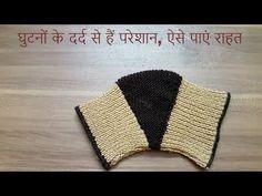 How to Knit kneecap (Knee warmer)? Knitting Socks, Knitting Needles, Baby Knitting, Crochet Cross, Knit Crochet, Crochet Hats, Easy Knitting Patterns, Sweater Design, One Color