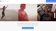 Ανακοινώθηκε και επισήμως το #GooglePhotos. #socialmedialife #Google Google News, Articles, Movie Posters, Film Poster, Billboard, Film Posters