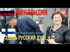 Татьяна. Финляндия. Здесь русский дух... ч.1 - YouTube