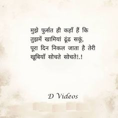 Fight For Love Quotes, Love Pain Quotes, Love Smile Quotes, Real Love Quotes, True Feelings Quotes, Good Thoughts Quotes, Love Quotes In Hindi, Soul Quotes, Reality Quotes