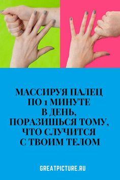 Массируя палец по 1 минуте в день, поразишься тому, что случится с твоим телом Китайская мудрость… Изучения китайской медицины опередили всю анатомическую науку на несколько веков вперед. К сожалению, в наших странах джин шин джитсу, одна из ее ветвей, распространена не так, как того заслуживает. #красота #самоеинтересное #советы #здоровье Health Tips, Health And Wellness, Health And Beauty, Health Fitness, Fitness Workouts, Yoga Fitness, Tibetan Rites, Alternative Health Care, Foot Exercises