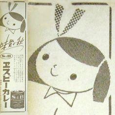 昭和スポット巡り on Twitter  昭和30年 広告 いろいろ