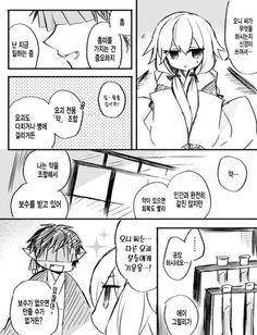 [공유] [Risa]오니 씨에게로 찾아왔습니다 2화 : 네이버 블로그 Diagram, Anime, Cartoon Movies, Anime Music, Anime Shows