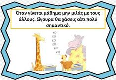 10 κανόνες για την τάξη μας! – The Children's Lab Greek Language, Back To School, Crafts For Kids, Preschool, Family Guy, Classroom, Education, Comics, Learning
