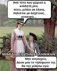 Stupid Funny Memes, Funny Quotes, Funny Shit, Funny Stuff, Ancient Memes, Greek Quotes, Just Kidding, Funny Stories, Picture Video
