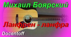 Михаил Боярский - Ланфрен ланфра  (Docentoff. Вариант исполнения песни М...