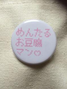 めんたるお豆腐 缶バッチ
