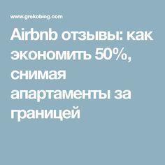 Airbnb отзывы: как экономить 50%, снимая апартаменты за границей