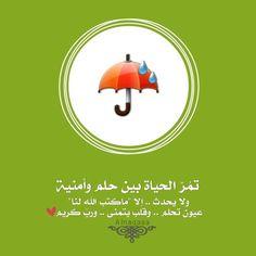 """d3waaty:  تمُرّ الحياة بين حلم وأمنية … ولا يحدث .. إلا """"ماكتب..."""