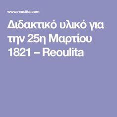Διδακτικό υλικό για την 25η Μαρτίου 1821 – Reoulita Education, School, Onderwijs, Learning