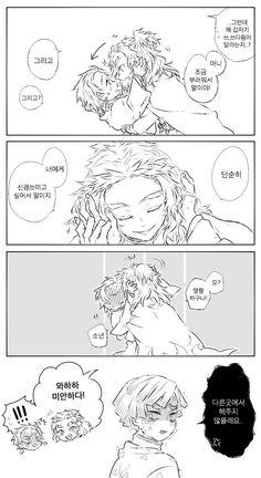Read Cómic random from the story Imágenes random de Kimetsu no Yaiba by (Mino UwU) with reads. Demon Slayer, Slayer Anime, Cute Manga Girl, Otp, Demon Hunter, My Demons, Cute Anime Pics, Manga Games, Manga Comics