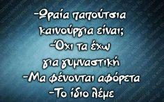 """556 """"Μου αρέσει!"""", 4 σχόλια - Katsaros Dimitrios (@dhmhtris15_10) στο Instagram: """""""" Funny Greek Quotes, Greek Memes, Funny Picture Quotes, Funny Photos, Funny Images, Eminem, Funny Statuses, Proverbs Quotes, Clever Quotes"""