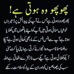Inspirational Quotes In Urdu, Poetry Quotes In Urdu, Ali Quotes, Islamic Love Quotes, People Quotes, Urdu Quotes, Friend Quotes, Qoutes, Family Love Quotes