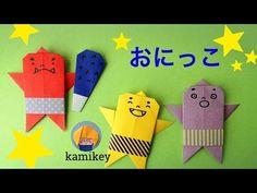 節分折り紙★おにっこ - YouTube