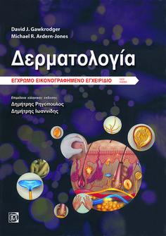 Δερματολογία: Έγχρωμο Εικονογραφημένο Εγχειρίδιο (6η έκδοση) David J, Movie Posters, Film Poster, Billboard, Film Posters