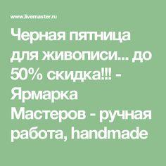 Черная пятница для живописи... до 50% скидка!!! - Ярмарка Мастеров - ручная работа, handmade