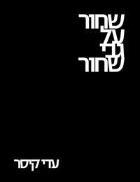 Sonic Books - Hebrew audiobooks