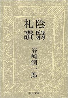 陰翳礼讃 (中公文庫):Amazon.co.jp:本