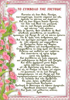 Greek Beauty, Big Words, Orthodox Icons, Life Advice, Christianity, Activities For Kids, Alphabet, Prayers, Religion
