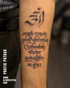 Script/Mantra Tattoo by Pratik Patkar at Aliens Tattoo. Mantra Tattoo, Sanskrit Tattoo, Tattoo Script, Sanskrit Symbols, Chakra Tattoo, Calligraphy Tattoo, Small Back Tattoos, Hand Tattoos For Guys, Couple Tattoos