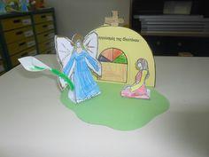 Ευαγγελισμός 25 March, Spring Activities, Spring Crafts, Independence Day, Sunday School, Religion, Arts And Crafts, Christmas Ornaments, Holiday Decor