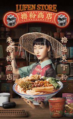 Food Graphic Design, Food Menu Design, Food Poster Design, Vintage Food Posters, Chinese Posters, Chinese Restaurant, Restaurant Food, Creative Posters, Vintage Recipes