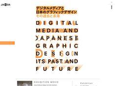 JAGDA / webデザイナーのためのギャラリー・サイトリンク集 / 1GUU