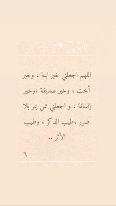 Beautiful Quran Quotes, Beautiful Arabic Words, Islamic Love Quotes, Islamic Inspirational Quotes, Words Wallpaper, Love Quotes Wallpaper, Book Qoutes, Words Quotes, Arabic Tattoo Quotes