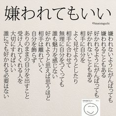 思わず5万人が共感!「嫌われてもいい」|女性のホンネ川柳 オフィシャルブログ「キミのままでいい」Powered by Ameba