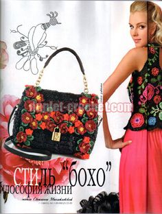 #crochet_bag from #zhurnal_mod 578 http://www.duplet-crochet.com/June-2014-Journal-Jurnal-Zhurnal-MOD-578-Russian-crochet-patterns-book_p_981.html