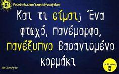 Funny Greek Quotes, Funny Quotes, Like Me, Lol, Jokes, Humor, Funny Phrases, Husky Jokes, Humour