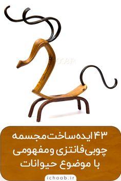 در این نوشته مجموعه ای بی نظیر از مجسمه های چوبی فانتزی سا هر سبکی که بنامیم، برای شما گرد آوری کرده ایم. #صورتک_چوبی #صورتک_های_تزئینی #مجسمه_انتزاعی #مجسمه_تزئینی #مجسمه_چوبی #مجسمه_چوبی_اسب #مجسمه_چوبی_حیوانات #مجسمه_چوبی_غزال #مجسمه_چوبی_فیل #مجسمه_چوبی_گاو #مجسمه_حیوانات #مجسمه_دکوری #مجسمه_فانتزی Wishbone Chair, Wooden Furniture, Wood Design, Stuart Weitzman, Decor, Wood Furniture, Decorating, Timber Furniture, Inredning