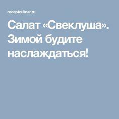 Салат «Свеклуша». Зимой будите наслаждаться!